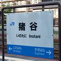 Photos: 004490_20200810_JR猪谷