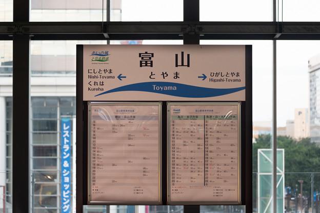 Photos: 004499_20200810_JR富山