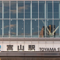 Photos: 004500_20200810_JR富山