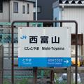 Photos: 004496_20200810_JR西富山