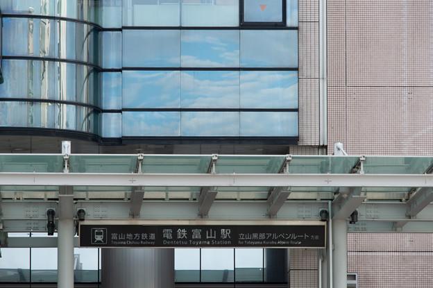 Photos: 004501_20200811_富山地方鉄道_電鉄富山