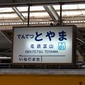 Photos: 004504_20200811_富山地方鉄道_電鉄富山