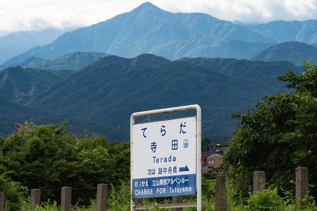 004519_20200811_富山地方鉄道_寺田