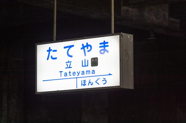 004628_20200812_富山地方鉄道_立山