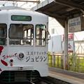 004741_20200812_富山地方鉄道_南富山駅前