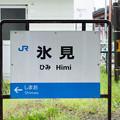 Photos: 004780_20200813_JR氷見