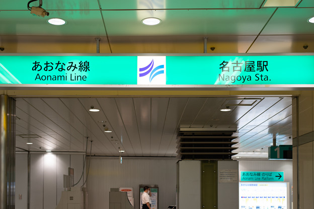 004784_20200829_名古屋臨海高速鉄道_名古屋