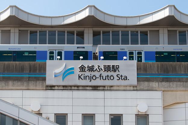 Photos: 004854_20200829_名古屋臨海高速鉄道_金城ふ頭
