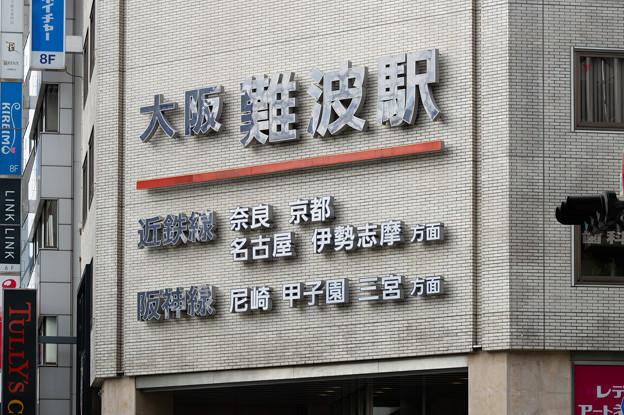 004856_20200919_近畿日本鉄道_大阪難波