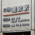 Photos: 004856_20200919_近畿日本鉄道_大阪難波