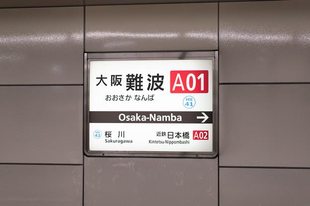 004857_20200919_近畿日本鉄道_大阪難波