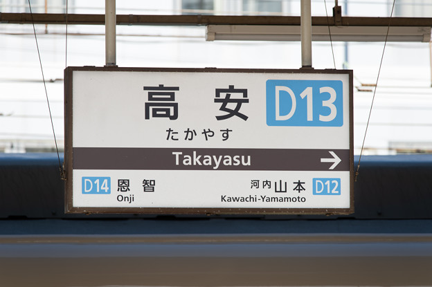 004867_20200919_近畿日本鉄道_高安