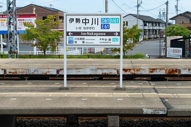 004896_20200919_近畿日本鉄道_伊勢中川