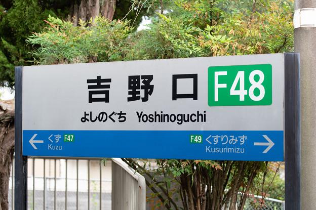 004988_20200920_近畿日本鉄道_吉野口