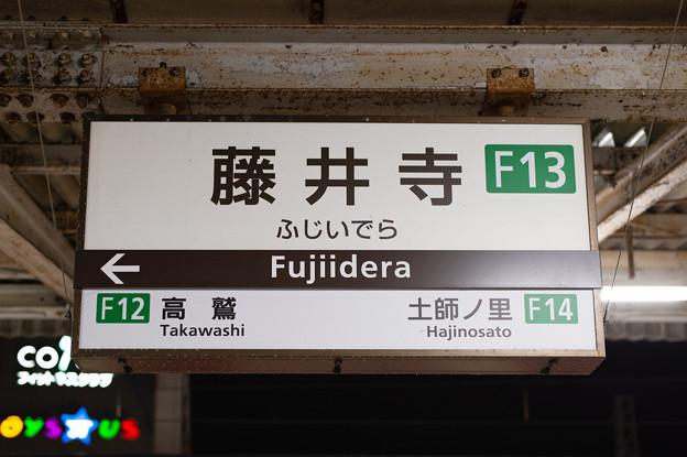 005032_20200920_近畿日本鉄道_藤井寺