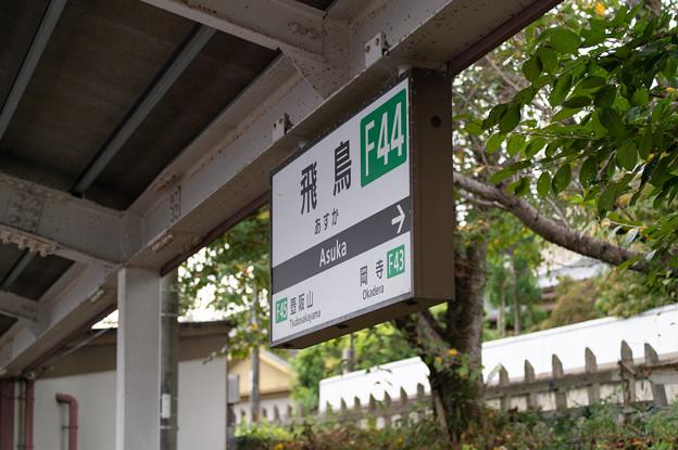 005007_20200920_近畿日本鉄道_飛鳥