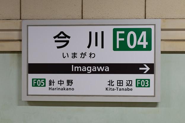 005038_20200920_近畿日本鉄道_今川