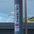 005046_20200921_近畿日本鉄道_東花園
