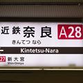 005053_20200921_近畿日本鉄道_近鉄奈良