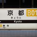 005070_20200921_近畿日本鉄道_京都