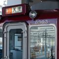 005075_20200921_近畿日本鉄道_京都