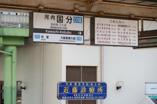 005086_20200921_近畿日本鉄道_河内国分