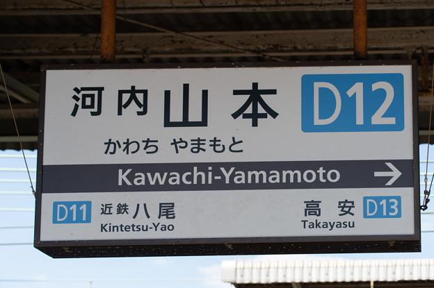 005088_20200921_近畿日本鉄道_河内山本