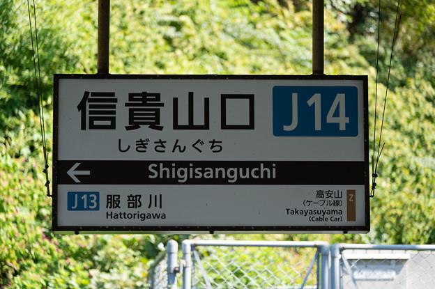 005093_20200921_近畿日本鉄道_信貴山口