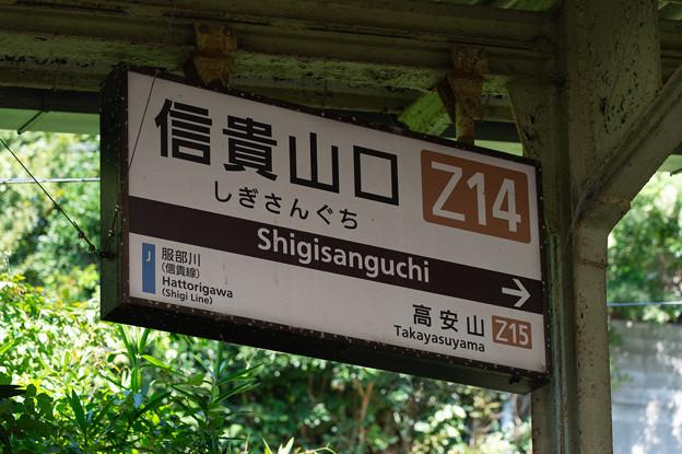 005098_20200921_近畿日本鉄道_信貴山口