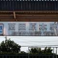 Photos: 005106_20200921_近畿日本鉄道_西田原本