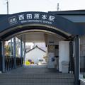 Photos: 005107_20200921_近畿日本鉄道_西田原本