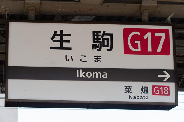 005123_20200921_近畿日本鉄道_生駒