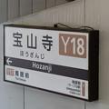 005128_20200921_近畿日本鉄道_宝山寺