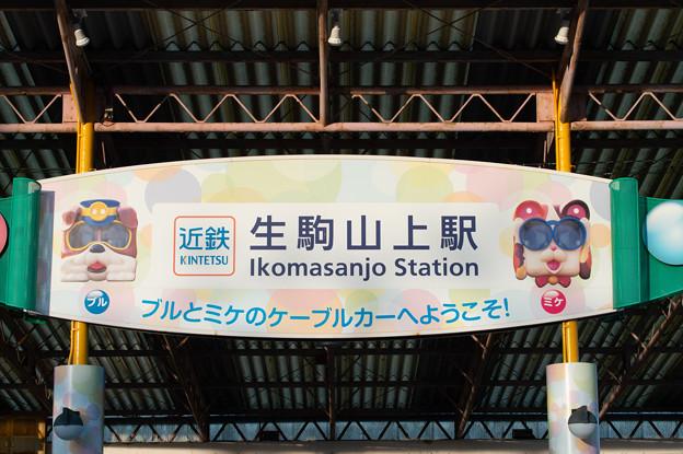 005133_20200921_近畿日本鉄道_生駒山上