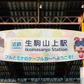 Photos: 005133_20200921_近畿日本鉄道_生駒山上