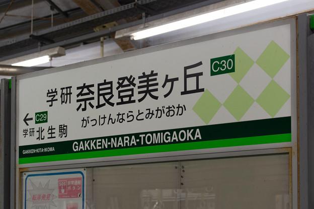 Photos: 005136_20200921_近畿日本鉄道_学研奈良登美ヶ丘