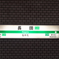 Photos: 005139_20200921_近畿日本鉄道_長田