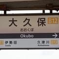 005067_20200921_近畿日本鉄道_大久保