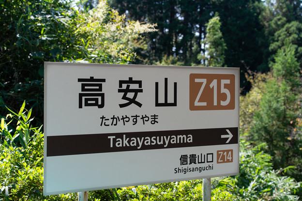 005099_20200921_近畿日本鉄道_高安山