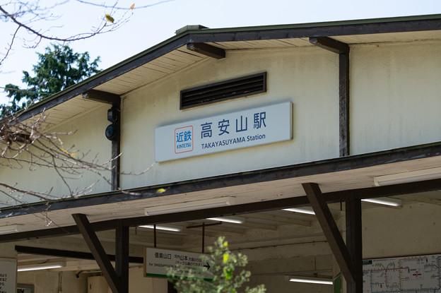 005101_20200921_近畿日本鉄道_高安山