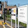 Photos: 005108_20200921_近畿日本鉄道_西田原本