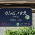 Photos: 005157_20201025_関大前