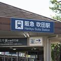 Photos: 005172_20201025_吹田