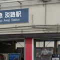 Photos: 005180_20201025_淡路