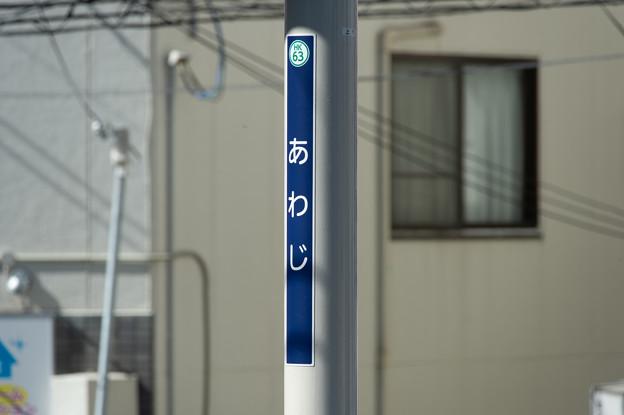 Photos: 005190_20201025_淡路