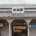 Photos: 005196_20201219_JR糸崎