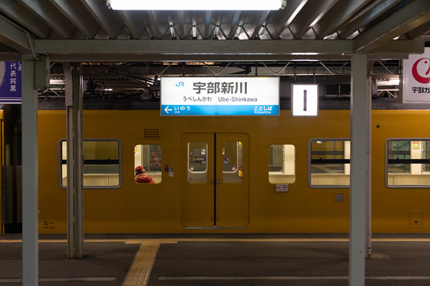 Photos: 005223_20201220_JR宇部新川