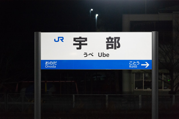 005225_20201220_JR宇部