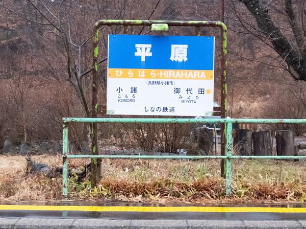 005335_20201230_しなの鉄道_平原