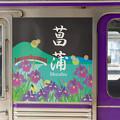 Photos: 005341_20200103_豊橋鉄道_新豊橋